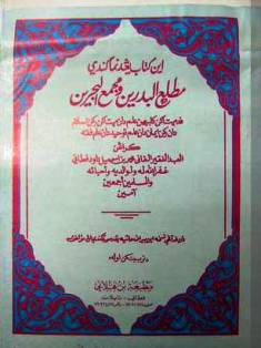 kitab mathla al badrain wa majma al bahrain m erupakan antara kitab